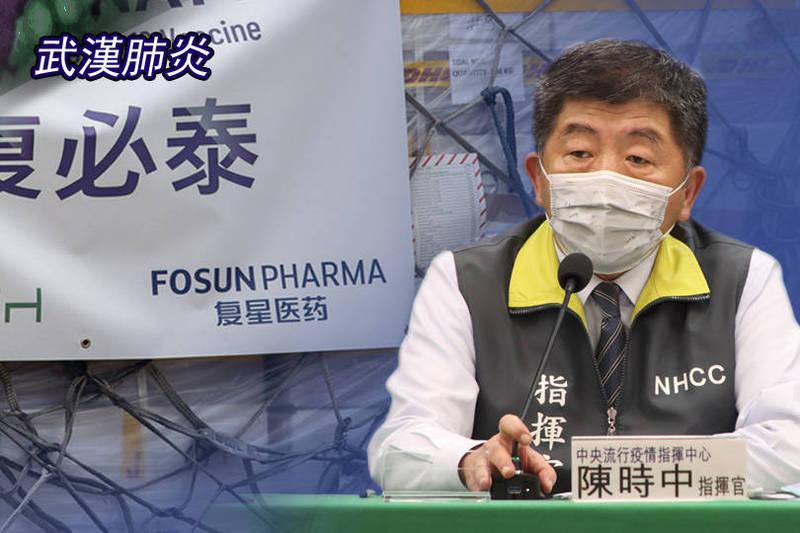 傳出中國上海復星醫藥集團願意提供疫苗給台灣;疫情指揮官陳時中說,很多人頻頻放話、但卻沒人來申請要給疫苗。(指揮中心提供、路透;本報合成)