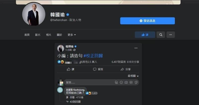 前高雄市長韓國瑜臉書要大家以「校正回歸」4字造句,被網友嗆爆。(圖取自韓國瑜臉書)