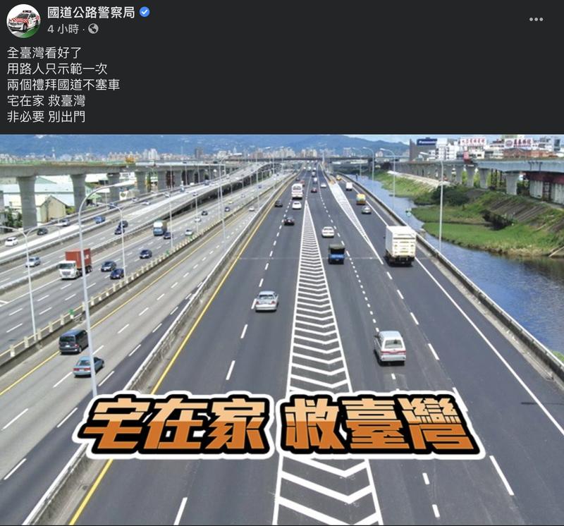 今日國道公路警察局,在臉書上發文,附上一張空曠的國道照,內文還跟上潮流寫下,「全台灣看好了,用路人只示範一次,兩個禮拜國道不塞車」。(圖擷取自國道公路警察局臉書)