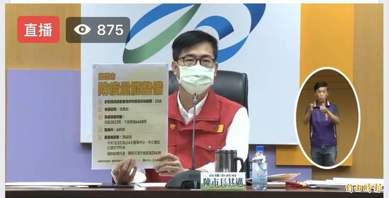 市長陳其邁表示,針對櫃姐案會擴大匡列。(記者洪臣宏攝)
