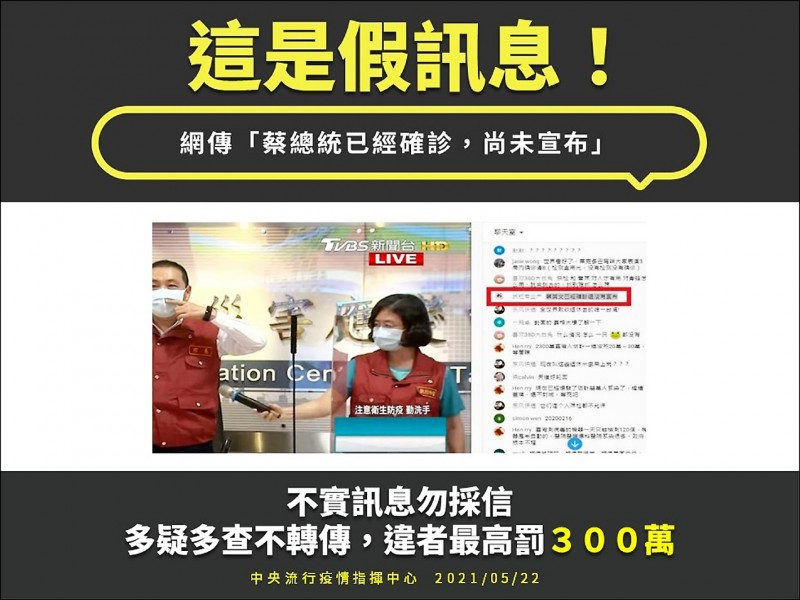 中央流行疫情指揮中心副指揮官陳宗彥今天表示,網傳「蔡英文總統已經確診還沒有宣布」,這是非常惡劣的假訊息。(指揮中心提供)