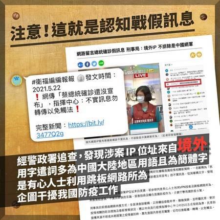 蔡英文今透過官方LINE帳號,呼籲支持者共同對抗認知作戰。(圖擷取自蔡英文官方Line帳號)