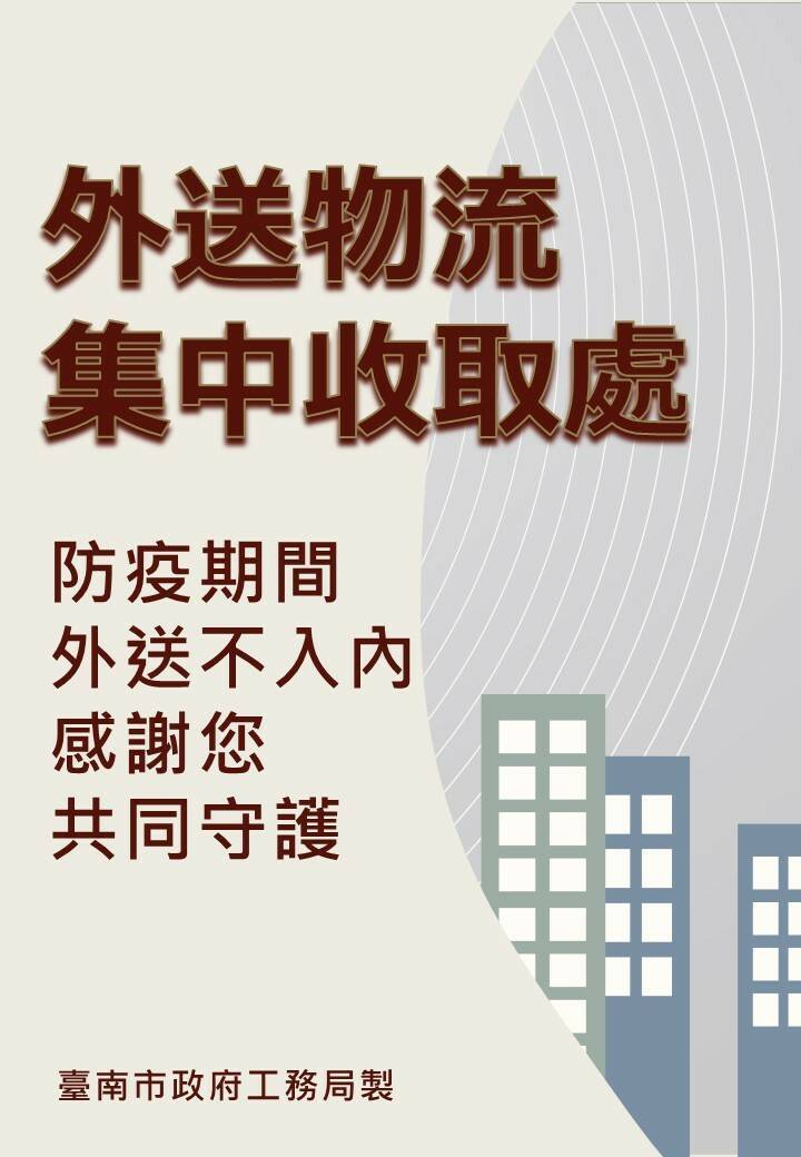 台南市政府針對外送服務,提出社區防疫三不措施,包括不入內、不接觸、不奔波,呼籲各公寓大廈設置「外送物流集中收取處」,禁止外送員進入社區內。(台南市政府提供)