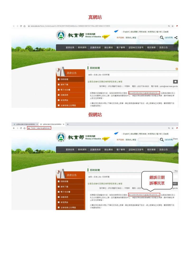 教育部網站被山寨了,警方提醒點選相關連結時,應特別留意網址是否錯誤,以免受騙。(記者姚岳宏翻攝)