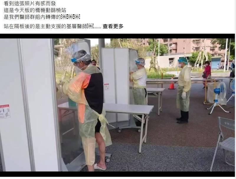 有整型外科醫師PO文替醫護抱屈,期盼市府能重視採檢醫護的安全。(擷取自臉書)