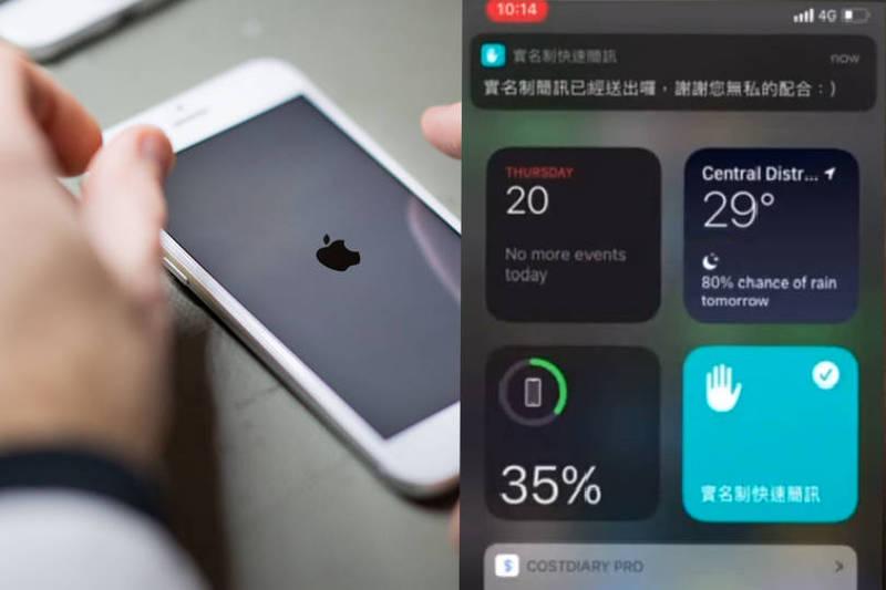 要使用這個功能,首先必須是iPhone用戶,並且有下載「捷徑」APP。(本報合成)