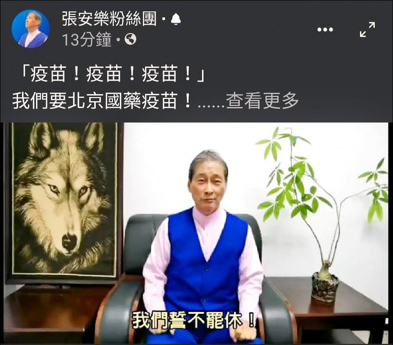 統促黨總裁「白狼」張安樂錄製影片揚言,要每天如影隨形跟著陳時中,得不到疫苗,「我們誓不罷休」。(翻攝張安樂粉絲團)