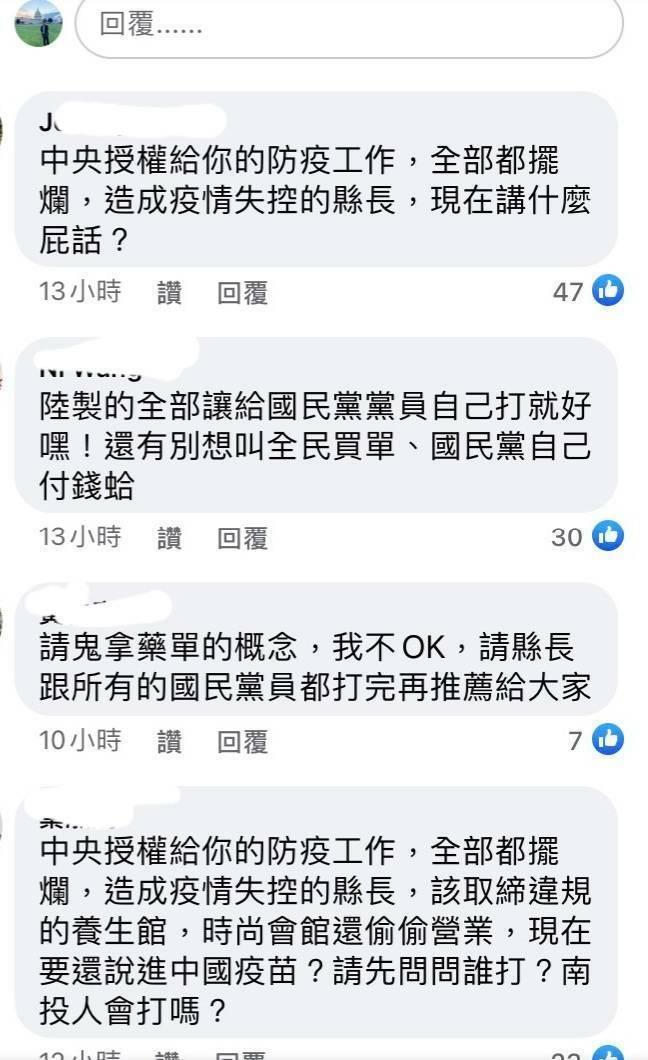 林明溱喊買中國疫苗,網友留言:「南投人會打嗎? 」(取自臉書社團)