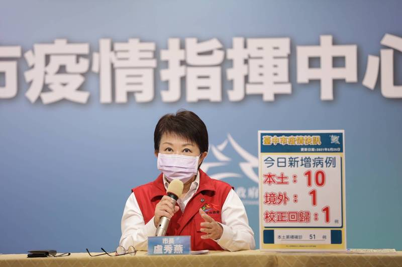 部分縣市主張自買疫苗,台中市長盧秀燕(見圖)今天表態,挺中央統一配發,但盼時程加快。(圖:台中市府提供)