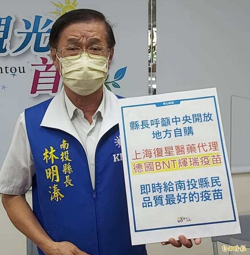 南投縣長林明溱表示縣府想購買的是德國BNT輝瑞疫苗。(記者張協昇攝)