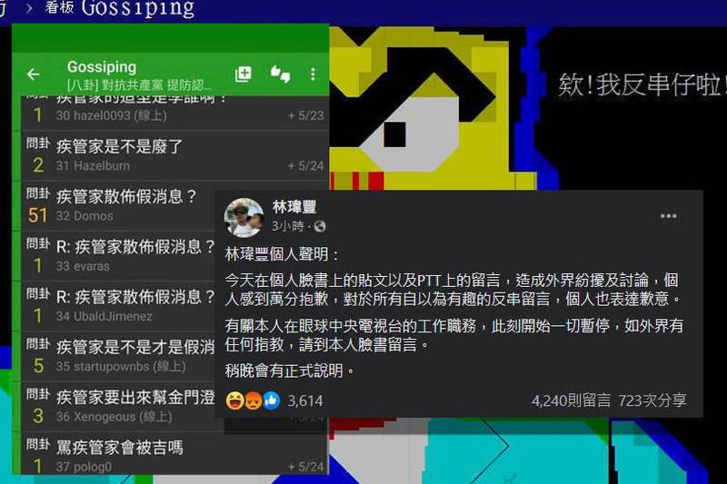 林瑋豐自稱在PTT多篇發文是「自以為有趣的反串」,引來各界撻伐。(本報合成)