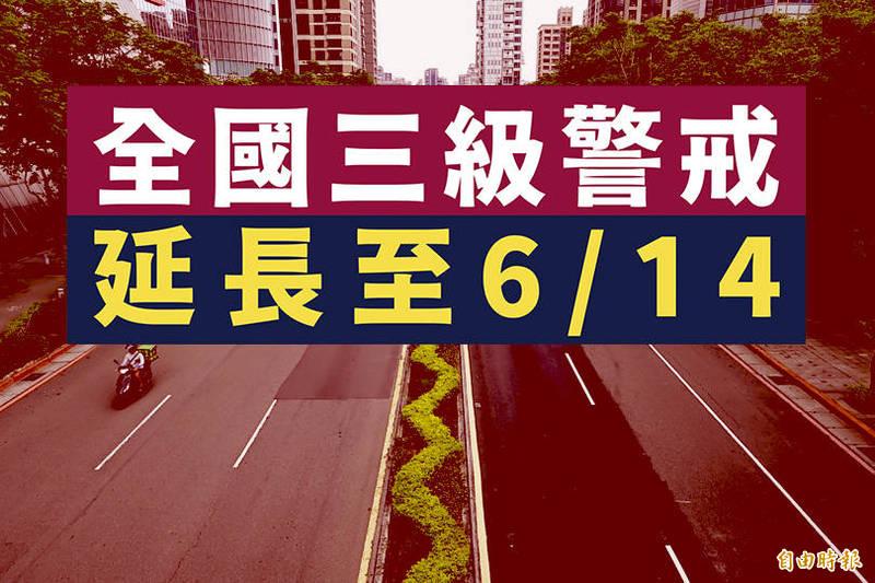 全國三級警戒延長至6月14日。(本報合成)