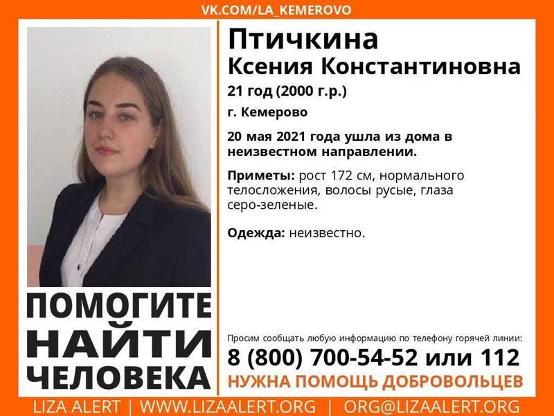 俄羅斯女子皮提基納(見圖)被呈報失蹤,後來遺體在男友家公寓的下水道發現。(圖擷取自推特ЛизаАлерт Кузбасс)