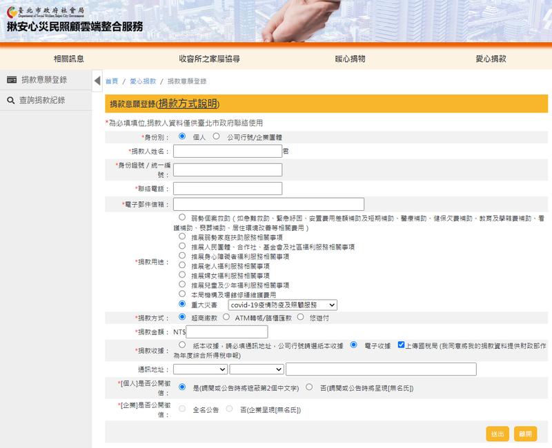 台北市政府截至5月26日上午11時,累積登錄6004筆捐款,共計5500萬2665元。(取自台北社會局網站)