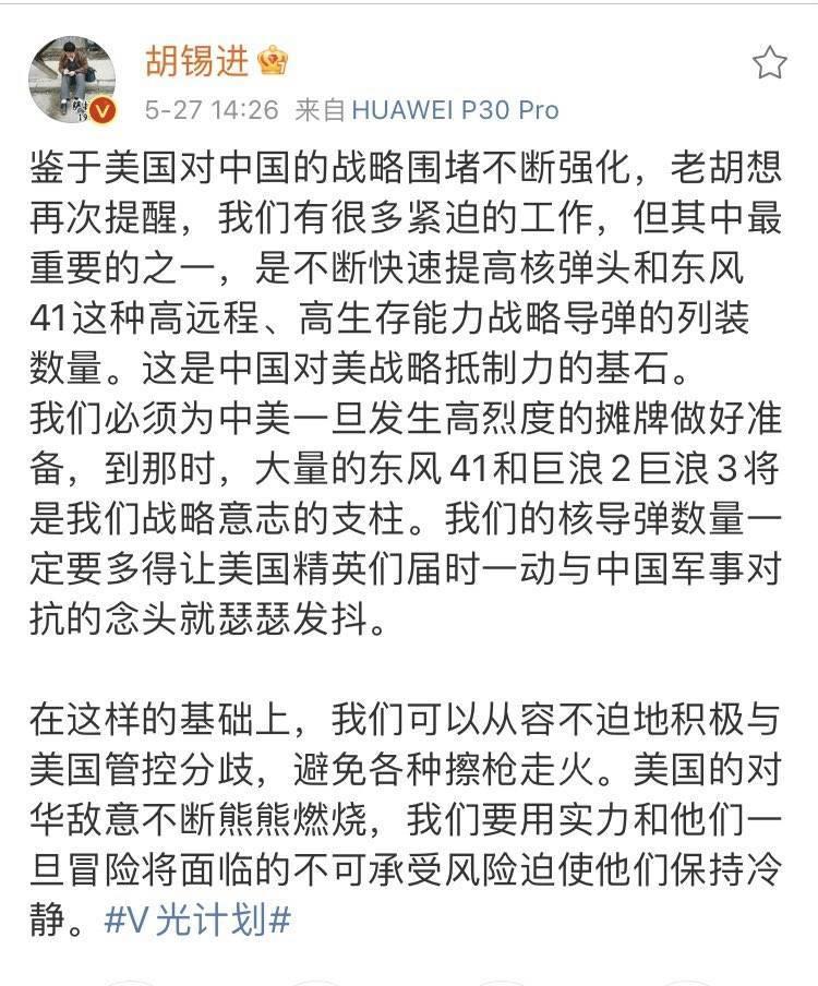 胡錫進的微博發文。(翻攝自微博)