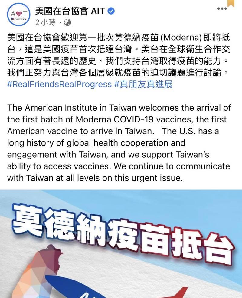 美國在台協會今在臉書貼文說,首批莫德納疫苗將抵台,此為美國疫苗首次抵達台灣。(擷自臉書)
