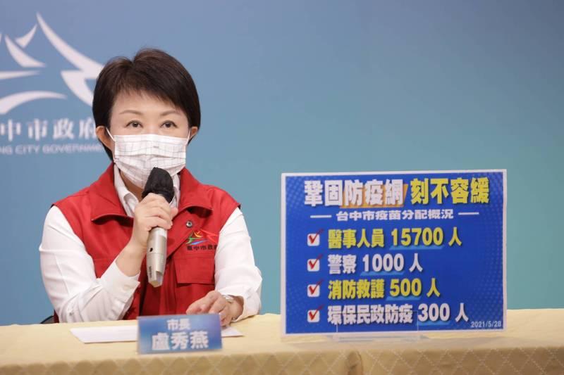 台中市長盧秀燕說,中央已宣布國家會有3000萬劑疫苗,她呼籲6月份至少要有1000萬劑的配發及施打,不要拖到8月、10月,台灣人民等不及。(台中市政府提供)