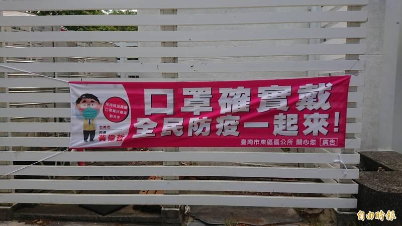 南市各區里懸掛宣導布條,呼籲民眾戴口罩防疫。(記者洪瑞琴攝)