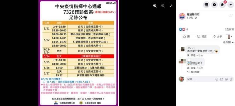 有民眾質疑為什麼其他地方大多只有路名,但仁愛藥局慶豐店卻是直接被公布?(圖取自臉書專頁「花蓮縣政府」)