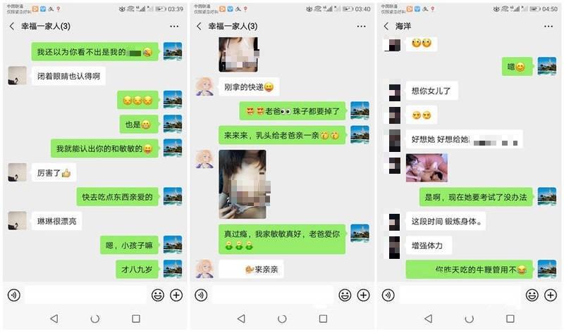 中国网路疯传数百张对话撷图、影片和照片。(图撷取自微博)(photo:LTN)