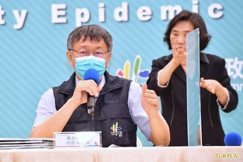 台北市長柯文哲(見圖)26日在記者會上怒嗆酈英傑,直言美國有疫苗優先順序,「台灣不在優先順序上,我非常清楚。」(資料照)