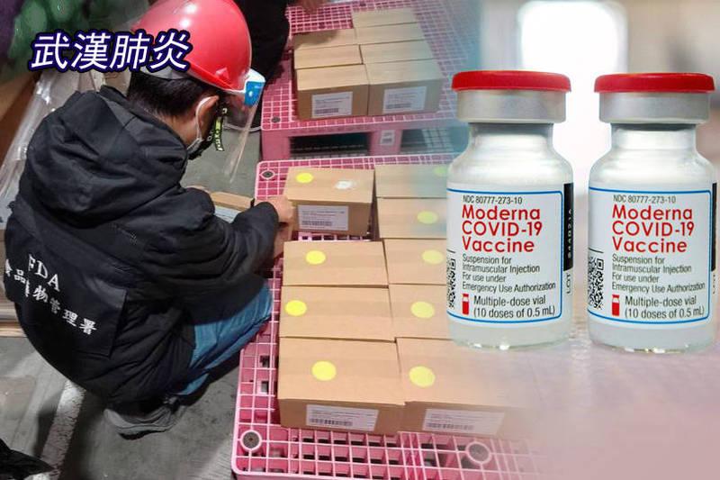 食藥署開始做莫德納疫苗的檢驗封緘工作。(食藥署提供、法新社;本報合成)