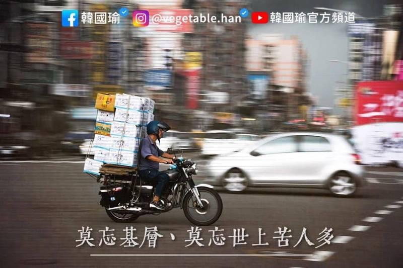 韓國瑜還貼出了一張外送員騎車工作的畫面,並配上他的座右銘:「莫忘基層、莫忘世上苦人多」。(圖翻攝自韓國瑜臉書)