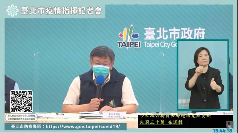 台北市長柯文哲下午主持市府防疫因應記者會。(記者蔡亞樺翻攝)