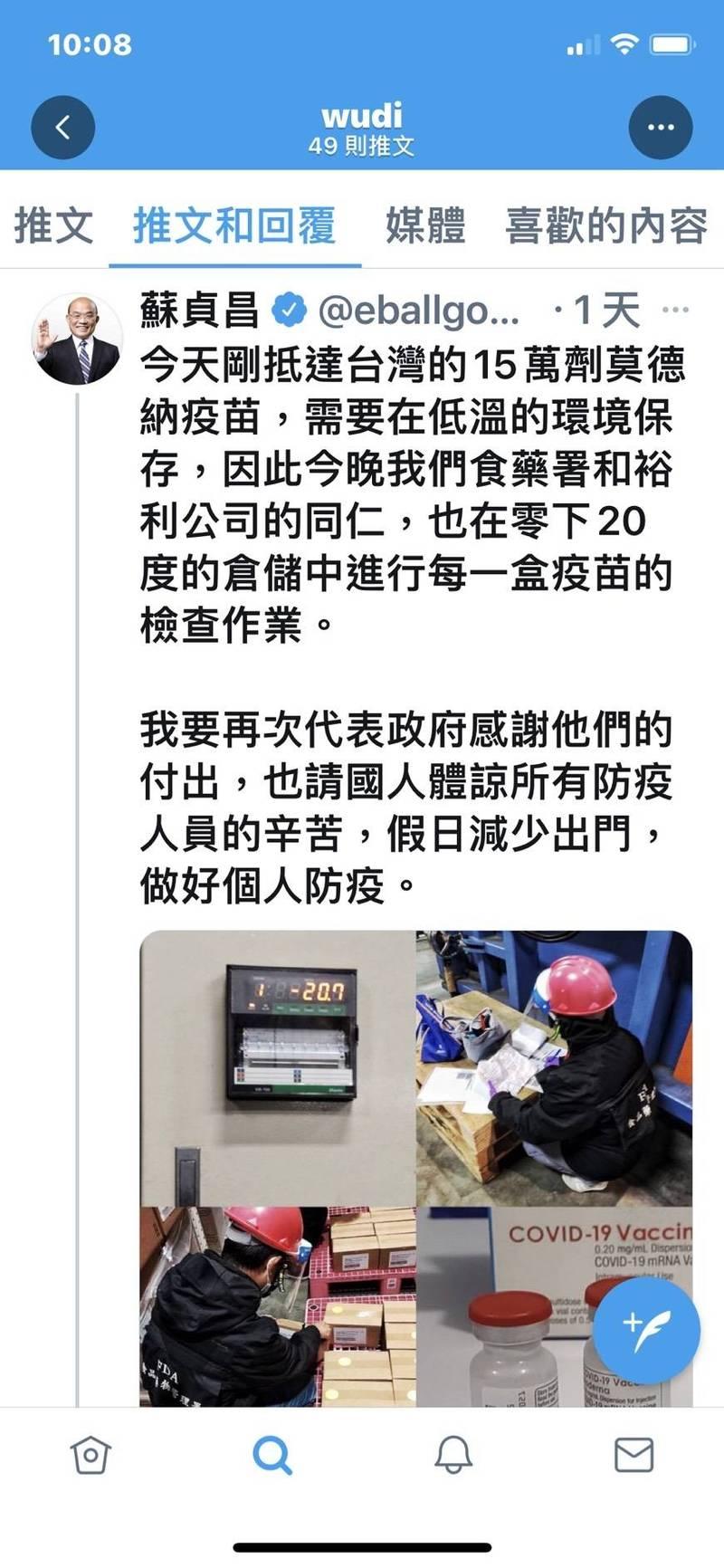 莫德納疫苗來台,行政院長蘇貞昌感謝同仁辛苦付出,卻有人在底下留言假訊息,要「大家千萬不要打這批疫苗」,警方獲報偵辦中。(記者姚岳宏翻攝)