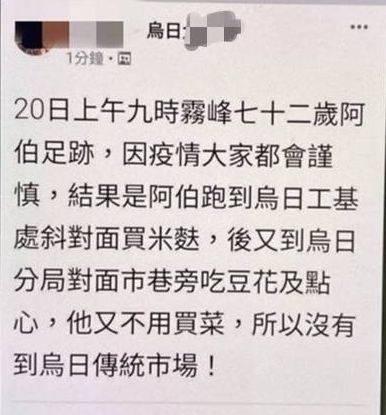 台中一名謝姓老翁,在臉書社團散布關於烏日菜市場疫情的假消息,警方循線查獲送辦。(記者陳建志翻攝)