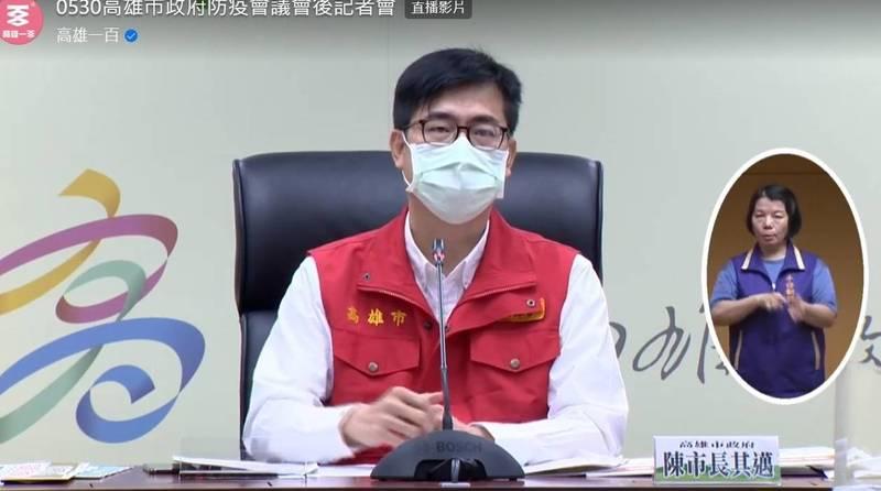 高雄市長陳其邁今下午主持防疫記者會,說明確診者足跡及疫情動態。(翻攝臉書高雄一百)