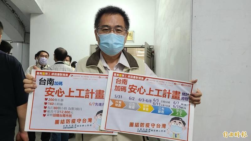 台南版安心上工計畫將於6月3日起開始報名。(記者劉婉君攝)