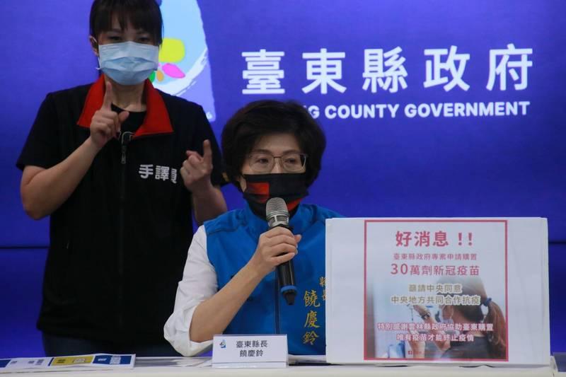 台東縣政府專案申請購買30萬劑疫苗,籲請中央同意。(台東縣政府)