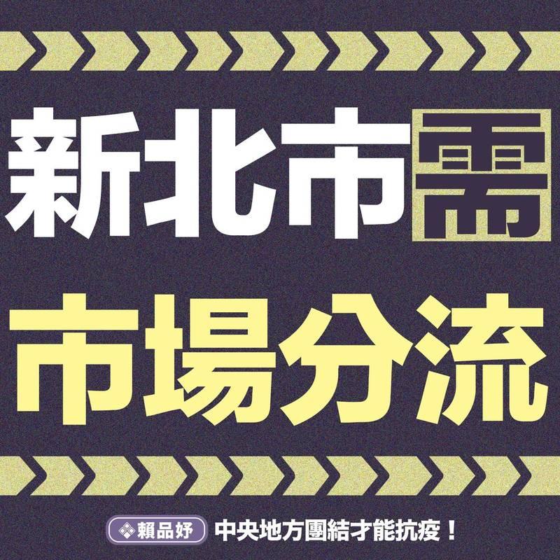 民進黨立委賴品妤向侯友宜喊話,希望趕緊實施傳統市場分流。(圖片擷取自臉書)