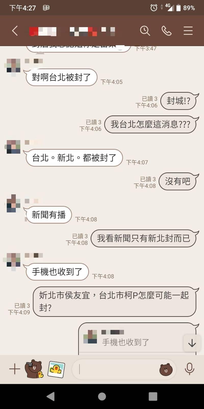 警方發現有人散布台北、新北封城假消息。(記者王冠仁翻攝)