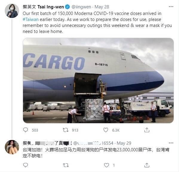 有人在小英總統Twitter下留言辱罵所有台灣人。(記者姚岳宏翻攝)