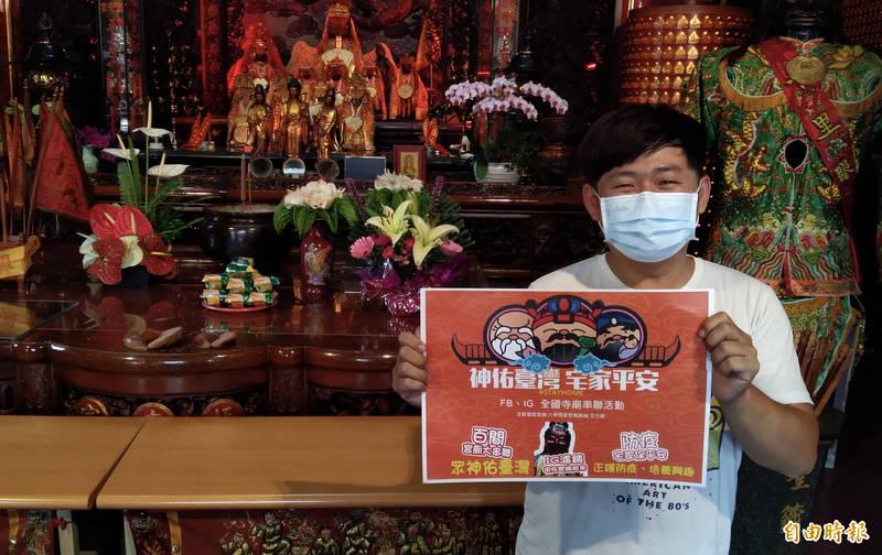 台南六甲恒安宮發起「神佑台灣、宅家平安」網路串聯活動,結合各地宮廟的FB、IG在6月1日上午9點,一起在粉絲團上PO出自家神祇和發文祈福。(記者楊金城攝)