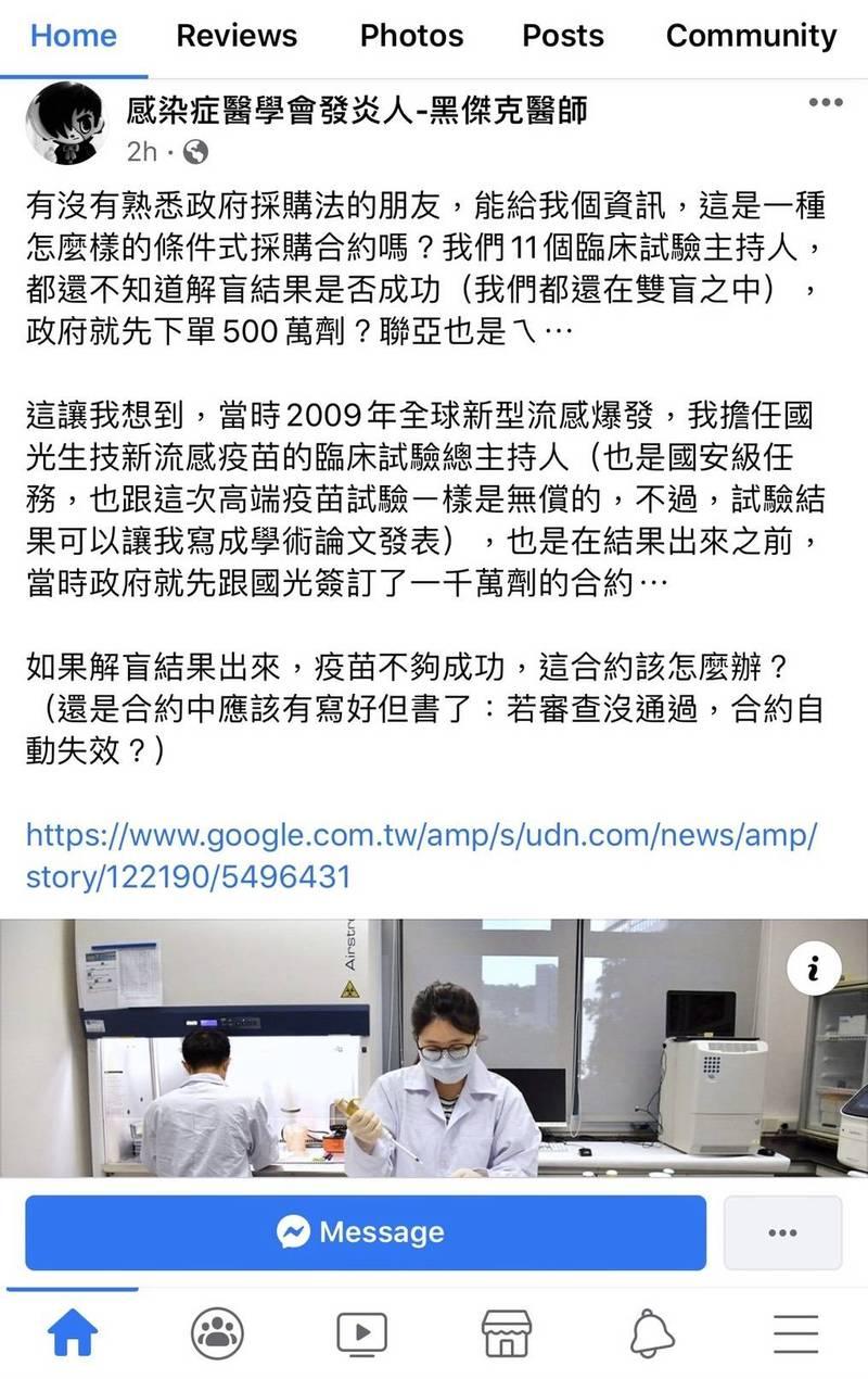 高端疫苗二期試驗執行總主持人謝思民一度在臉書發文表示,「「我們11個臨床試驗主持人,都還不知道解盲結果是否成功(我們都還在雙盲之中),政府就先下單500萬劑?」但隨後又關閉粉專,引發網友熱議。(圖擷自PTT)