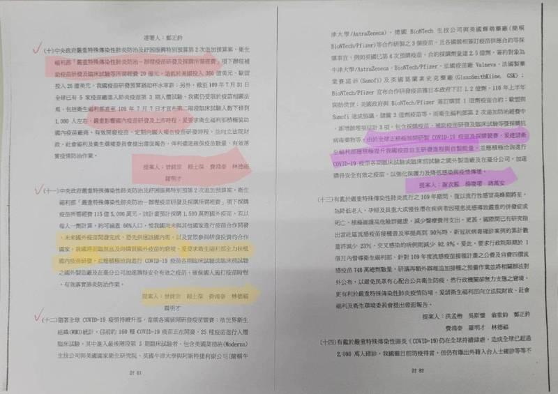 民進黨立委鄭運鵬翻出去年國民黨在立法院的提案。(圖片擷取自臉書)