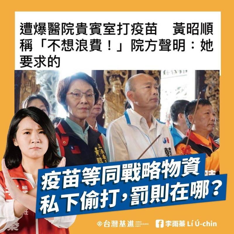 李雨蓁(左)表示,黃昭順(左二)無視流程規定偷打疫苗,呼籲高雄市政府和衛福部檢視相關規定,若違規應依法處置。(圖擷取自李雨蓁臉書)