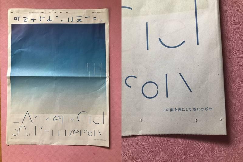 日本網友在《讀賣新聞》發現有一頁面為一整片藍天,但仔細一看,上頭有一排小字提到要把報紙面向天空就能得到答案。(圖取自推特「@stn_ern」,本報合成)