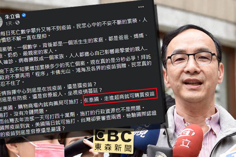 我國駐泰代表李應元澄清,強調泰國便利商店不能接種疫苗,僅提供預約服務。(本報合成)