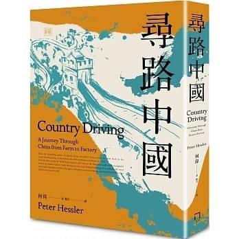 何偉以中國為寫作主題,「消失中的江城」、「甲骨文」和「尋路中國」3本書並稱「中國三部曲」,擁有廣大讀者群。(取自網路)