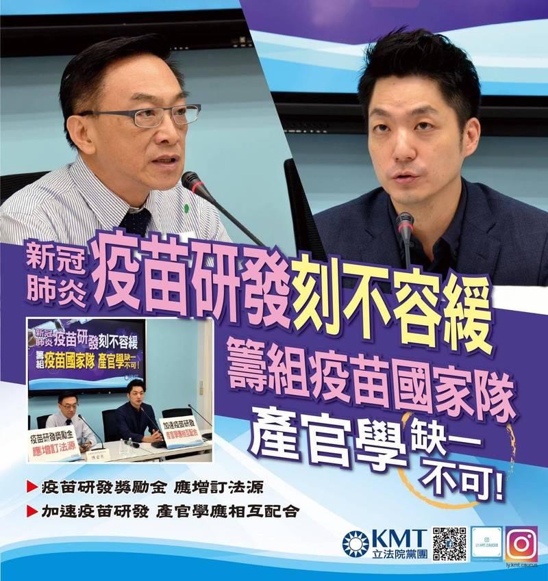 邱俊憲整理蔣萬安、陳宜民籌組疫苗國家隊訴求,質疑國民黨到底要台灣怎樣?(記者王榮祥翻攝)