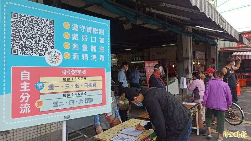 花蓮市公所轄管的公有市場即日起執行「自主防疫分流」。(記者王錦義攝)