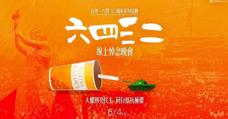 六四天安門事件32週年將屆,華人民主書院等民間社團當天將舉行「人權照亮民主、同行抵抗極權」線上悼念晚會。(記者陳鈺馥翻攝)