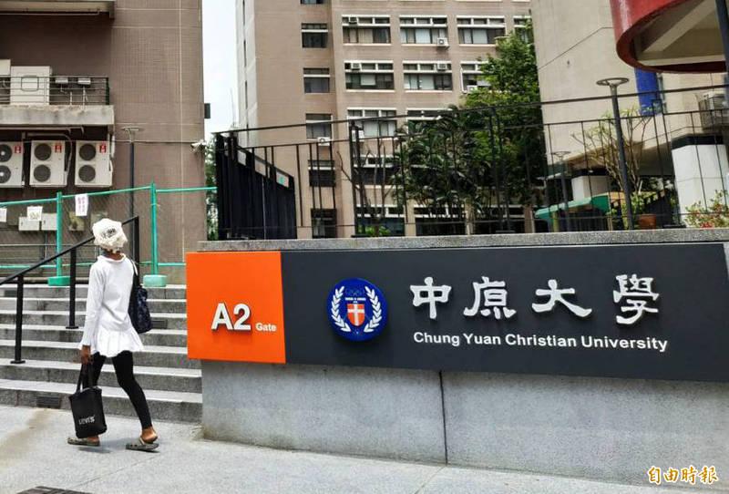 被指侵害教師工作權2度挨罰,中原大學發出5點回應聲明。(記者李容萍攝)