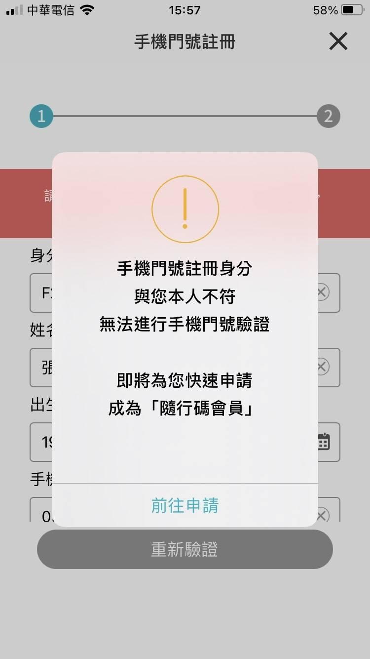 陳怡君表示,用WIFI申請台北通,還會出現手機門號及註冊身份與使用者不合,無法進行驗證的狀況。(議員陳怡君提供)