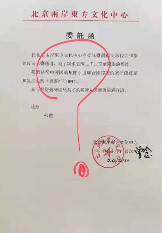 旅美學者翁達瑞也出示了一張孫文學校校長張亞中所拿到的「中國的捐贈疫苗公文」,上面充斥繁簡並陳的用字,讓他狠酸:「用來擦屁股都嫌不衛生」。(圖翻攝自翁達瑞教授臉書)