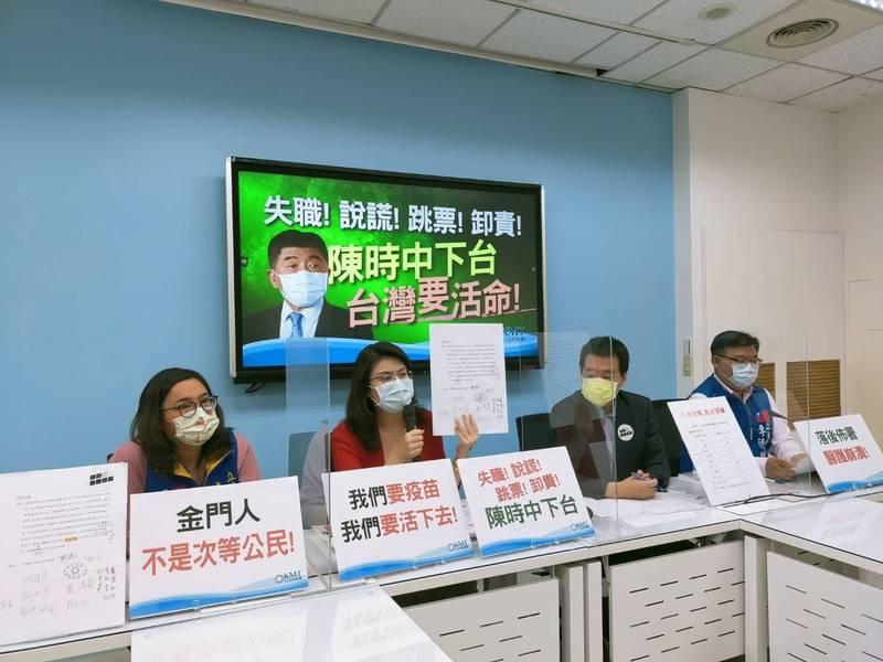 疫情嚴峻,國民黨立委要求中央流行疫情指揮中心指揮官陳時中下台。(立法院國民黨團提供)